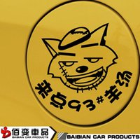 automotive fuel tanks - Automotive fuel tank cap cartoon stickers personalized car stickers reflective scratch decorative garland Wolf Custom