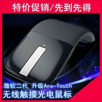 Wholesale The new folding latest upgrade Microsoft Arc Touch II GHZ Wireless Optical Touch Mouse