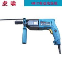 Wholesale Genuine Tigers GM12 portable electric tapping machine M12 handheld tapping machine threading machine