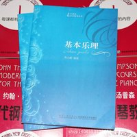 basic music theory - The basic theory of Music Education Series revised edition twenty first Century published bidding Jia Fangjue southwest agency