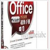 Cheap Office software Best 2013 selling software