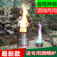 alcohol combustion - Outdoor wind wood stove portable wood carbonization furnace wood conversion of gas combustion gasification alcohol picnic furnace gasif