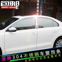 Wholesale 12 Volkswagen new Jetta bright bar window trim window window bar refit special body strip steel