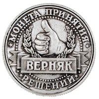 Wholesale New style exclusive design Russia coins Classic copy coins New Year gift Rogue coins
