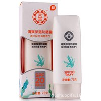 Wholesale authentic Dabao refreshing moisturizing sunscreen lotion gSPF20PA sunscreen sunscreen honey M120