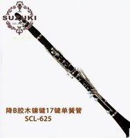 Wholesale SUZUKI17 key B flat clarinet clarinet instruments