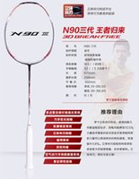Wholesale 2016 hot selling lining badminton racket N90 III carbono raquete de badminton with badminton string and badminton overgrip