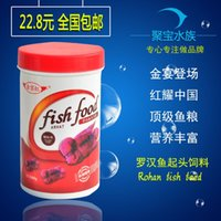 Wholesale National mail Lohan fish feed fish food particles enriched beginning birthday fish gourmet fish food