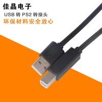 b printers - USB printer data line printer line high speed square mouth B A M M M M M length line