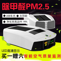 Wholesale High Quality Solar Car Air Freshener Removing Methanal PM2 with LED Intelligent Air Monitoring Free Ship