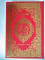 Wholesale Muslim supplies Islam Islam Syria imports new S042