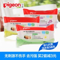 Wholesale Pigeon laundry soap antibacterial baby laundry soap g packaging laundry soap soap BB soap Baby Soap