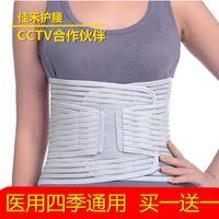 medical equipment - Jiahe summer ventilation plate fixation of lumbar disc herniation lumbar waist widened medical care belt for medical equipment