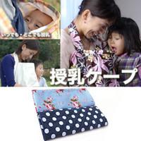 Wholesale Baby Mum Breastfeeding Nursing Cover Up Udder Covers Shawl Cotton Blanket E00030 CAD