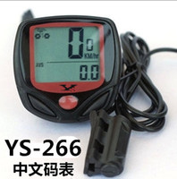 Wholesale Waterproof Multifunction Wireless Bike Bicycle Cycling Computer Odometer Speedometer LCD Backlight Backlit Computer YS266 bicycle table i