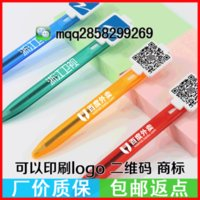 Wholesale Press the bookmark pen ballpoint pen pen custom logo customized advertising pen pen factory direct stationery two dimensional code