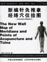 acupuncture point map - the new wall map of meridians and points of acupuncture and tuina Acupuncture and massage meridian points flipchart