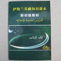basic knowledge - The basic knowledge of textbooks Quran elementary textbook sized Hongkong cornerstone Publishing