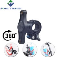 bicycle seat adapter - SOUL TRAVEL bicycle handlebar bottle cage mountain bike water bottle rack adapter seat stroller cup holder degree rotation