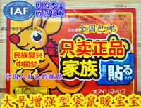 Wholesale heating paste A large kangaroo warm paste enhanced warm stick baby fever warm house warm warm hot