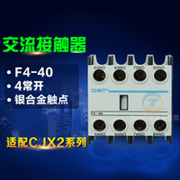 auxiliary contact - Contactor contact F4 auxiliary contact auxiliary contacts normally open contactor contact group supporting