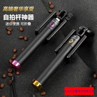 Wholesale The new shoot three generations drive by wire self time artifact One piece folding line with mobile phones from the shaft