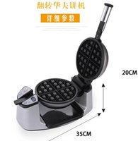 Wholesale machine multi function electric baking pan furnace super thick cake automatic flip type high end Waffle Maker