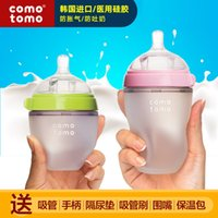 Wholesale South Korea imported Comotomo can Mody how baby bottle wide mouth Silicone Baby imported milk bottle supplies set