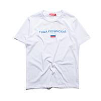 Wholesale Gosha Rubchinskiy T shirt Women Men High Quality Palace Gosha Flag Cotton T shirt Gosha Rubchinskiy T shirt