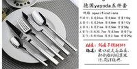 Wholesale retail Germany Western knife and fork yayoda chivalry non magnetic stainless high grade cutlery knife and fork spoon