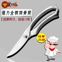 Wholesale Supply hollow handle whole chicken bone shear whole steel kitchen scissors kitchen scissors stainless steel scissors factory