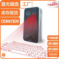 Wholesale The function of the mouse laser projection keyboard a virtual keyboard on behalf of general GDL003 Apple millet