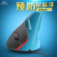 ball engineering - Early memories CY special cable vertical mouse human body engineering vertical optical Office Mouse health mouse