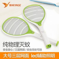 Wholesale YAGE rechargeable mosquito mosquito swatter net surface mosquito repellent device of household safety mosquito trap