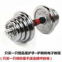 Wholesale Electroplating dumbbell kg20 kg to kg adjustable men and ling home fitness equipment colour rod nut upgrade double insurance