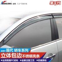 accent windows - The modern name case for Elantra Lang Shui Yi Ruina Sonata nine accent Qingyu block rain eyebrow windows