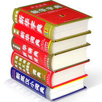 big dictionary - China Primary School Students Dictionary Chinese Characters Hanzi PinYin Pin Yin Sentence English Translation Essential Learning Tool