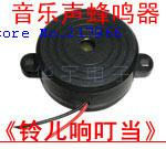 bell buzzer - Piezo Buzzer STD sound of music quot Jingle Bells quot V