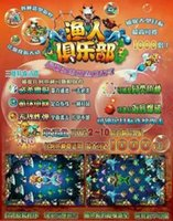 Wholesale Game software the fishes club game which often configures to inch liquid crystal display