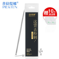 Wholesale PILATEN beauty acne needle double needle needle blackhead Antibacterial Acne Needle Pimple Blackhead Remover Facial Beauty tools