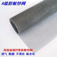 Wholesale Jin Wu A class stealth anti mosquito gauze advanced glass fiber yarn retardant yarn insect screens aluminum steel net s005 s005
