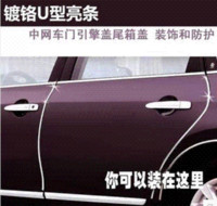 """Cheap 3metres x 6MM CHROME TRIM STRIP BUMPER AIR VENT GRILLE SWITCH RIM MOULDING """"U"""" STYLE Auto decoration Car styling Free Shipping"""