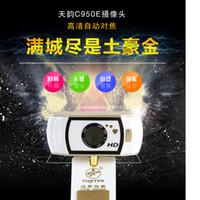 Wholesale TIANYUN new C950E autofocus p9 pixels high definition video camera
