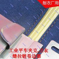 Wholesale Industrial sewing zipper flatcar jacket sweater curler width adjustable zipper stitching sewing machine accessories