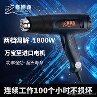 Wholesale heat gun electric power tool welding gun thermal chimney Car sticker gun w