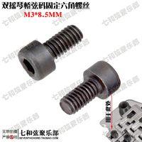 Wholesale Electric guitar duplex shake vibrato system bridge tailpiece black iron MM inner hexagon screw