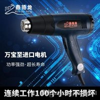 Wholesale heat gun electric power tool welding gun thermal chimney Car sticker gun w