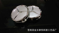 Cheap Mercedes Benz wheel hub cap plating wheel hub cap silver wheel hub car wheel hub parts