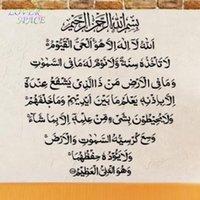 ayatul kursi - Islamic Muslim Art Ayatul Kursi Wall Sticker Vinyl Wall Decals DIY Home Decoration Wall Mural Removable Wall Decor x108cm