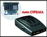 Wholesale 2015 best anti radar car detector strelka alarm system brand car radar laser radar detector str for Russian car detector